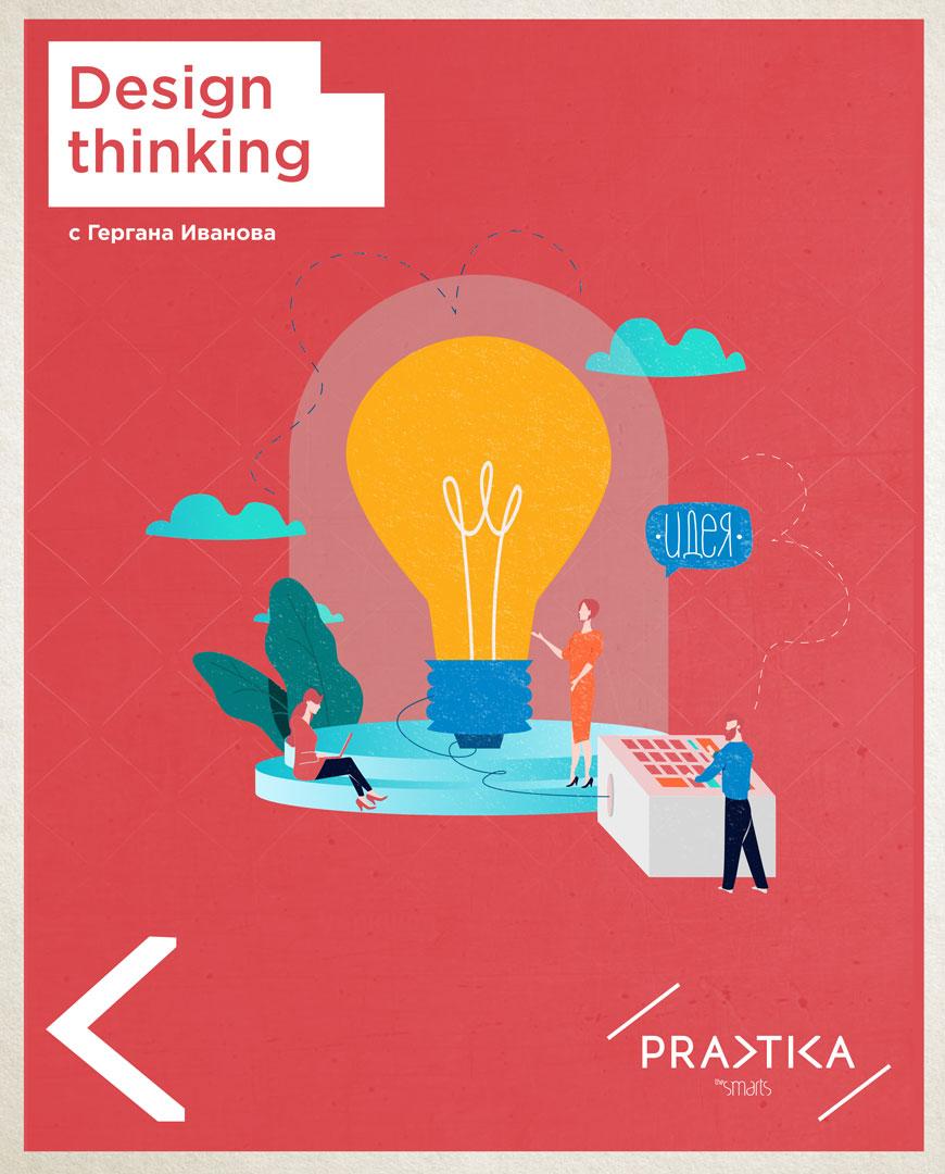 Design Thinking обучение