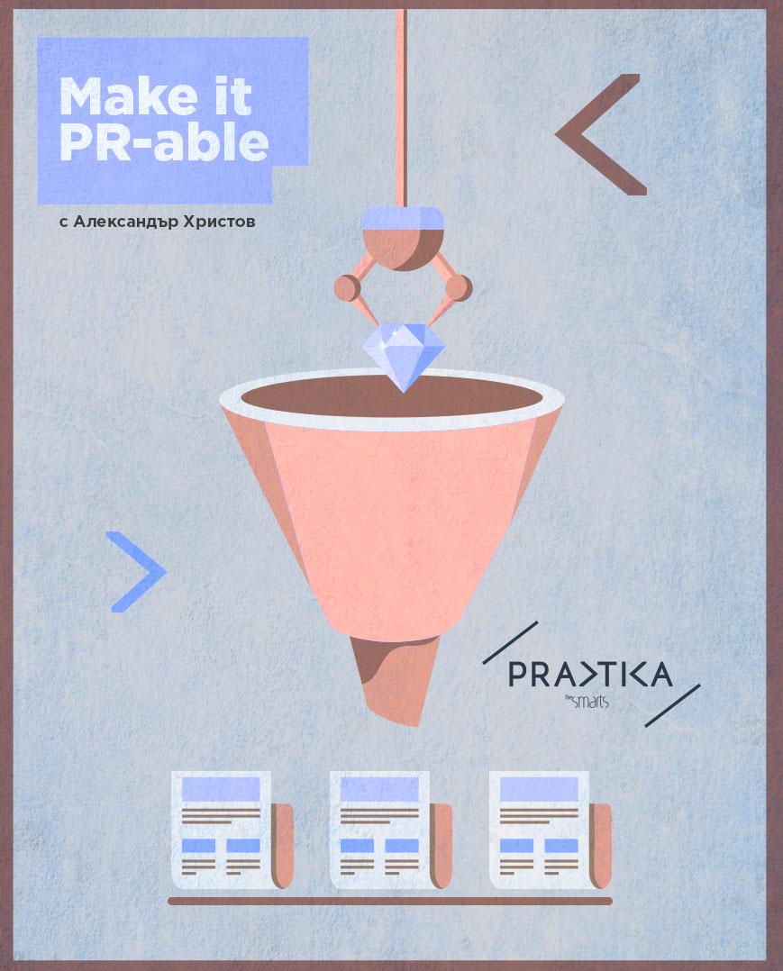 Make It Prable обучение