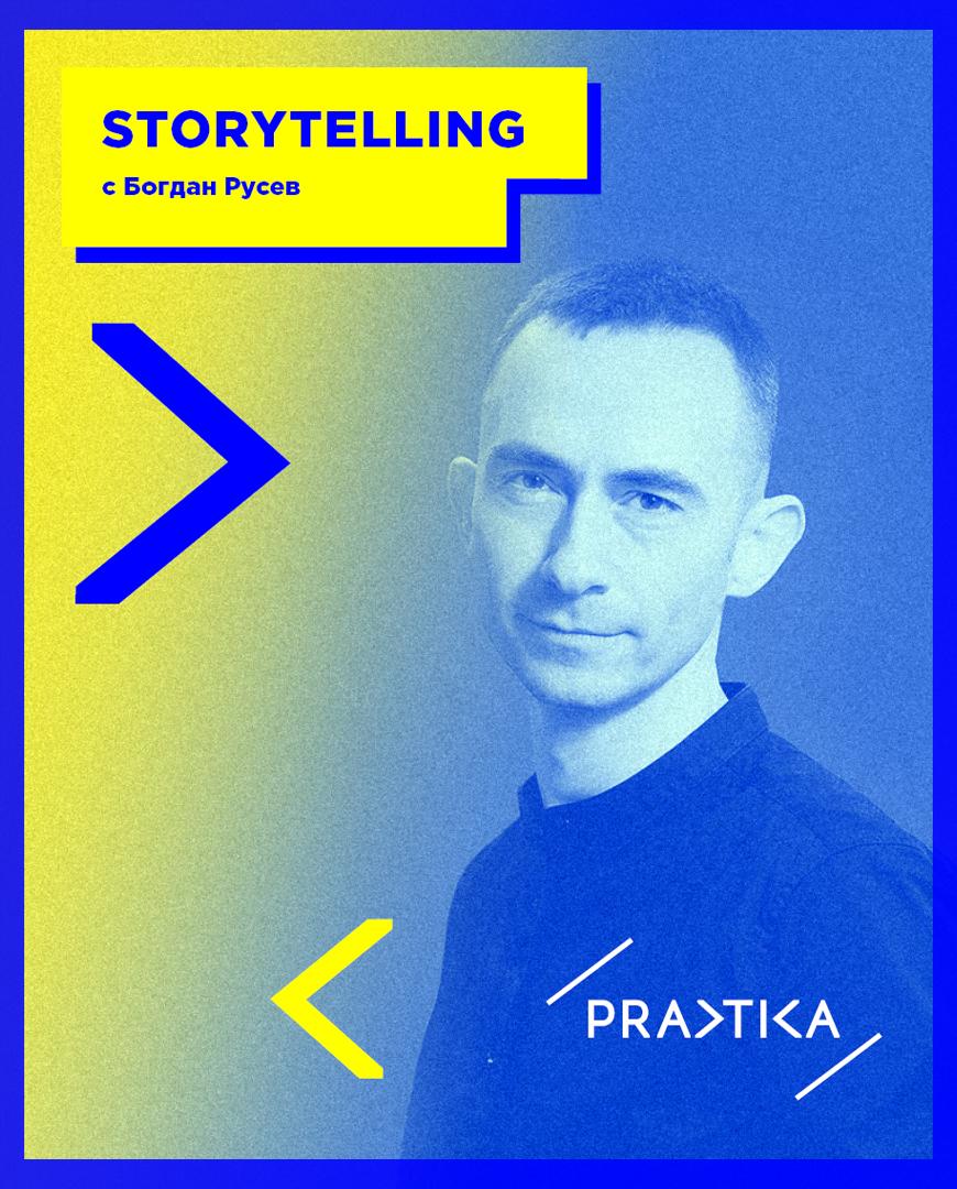 Storytelling с Богдан Русев