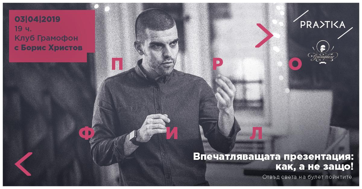 Praktika Борис Христов 356labs